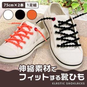 伸縮素材でフィットする靴ひも /靴紐/ value