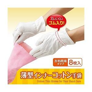 薄型インナーコットン手袋 8枚入|value