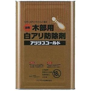木部用白アリ防除剤 アリシスゴールド 18L|value