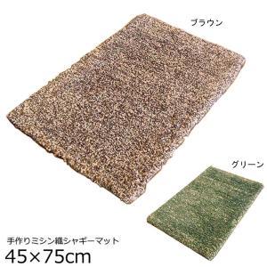 手作りミシン織シャギーマット ミシェル 45×75cm|value
