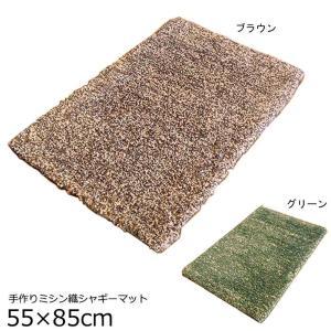 手作りミシン織シャギーマット ミシェル 55×85cm|value