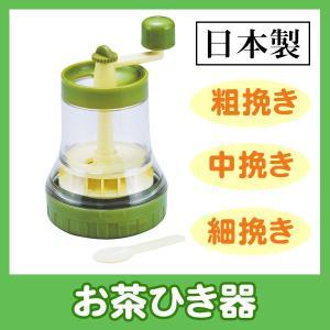 お茶挽き 一茶 お茶ひき器 TM-40(200262) /抹茶 ミル/|value