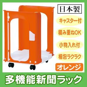 新聞ラック からふるしんぶん楽っくプラス オレンジ(311132) /新聞ラック ストッカー/