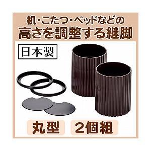 ハイヒールプラス C(サークル) チョコレートブラウン 2個組(916010) /テーブル ベッド こたつ 高さ調整 継ぎ脚/|value