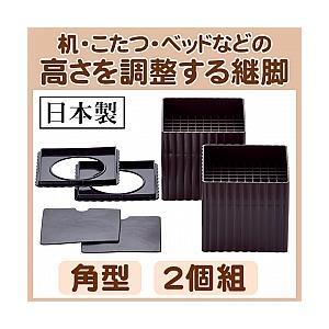 ハイヒールプラス S(スクエア) チョコレートブラウン 2個組(916050) /テーブル ベッド こたつ 高さ調整 継ぎ脚/|value