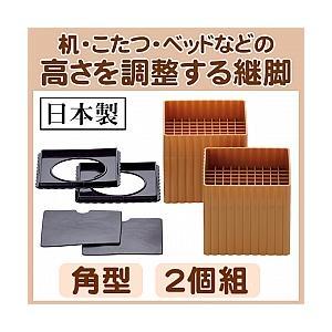ハイヒールプラス S(スクエア) キャラメルブラウン 2個組(916060) /テーブル ベッド こたつ 高さ調整 継ぎ脚/|value
