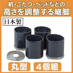 ニューハイヒール消臭剤入 4個組(91520160) /底面カバー テーブル 高さ調整 こたつ/|value
