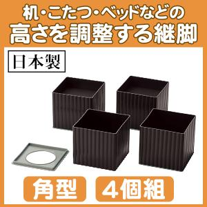 ニューハイヒール100 消臭剤入 4個組(91528060) /底面カバー テーブル 高さ調整 こたつ/|value