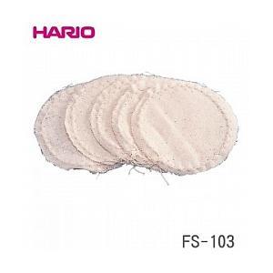 【メール便OK】ハリオのコーヒーサイフォン2人用、3人用、5人用に使える「ろか布」です。1パックに5...