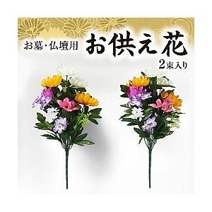 造花の仏花。手間のかかる水交換不要。美しい色合いで枯れずに長持ち。仏壇にもお墓にもご使用いただけます...