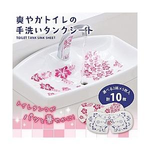 【メール便OK】うすいフィルム状のシートをトイレタンクの手洗い部分に敷くだけで殺風景なトイレがパッと...
