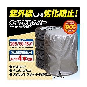 タイヤ収納カバー A-02|value