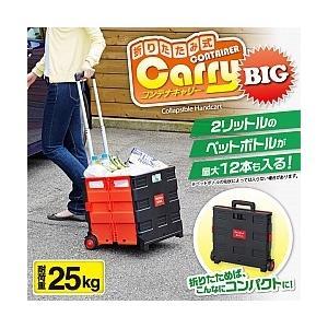 折りたたみ式コンテナキャリー BIG /キャリーカート/