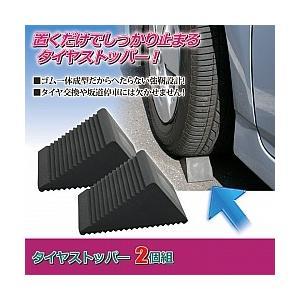 タイヤストッパー2個組 PA-5510(GOT-811449) /車留め 車止め タイヤ止め/|value