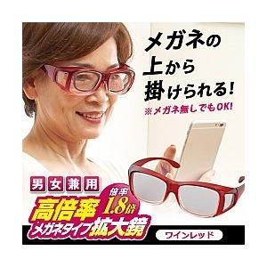 高倍率メガネタイプ拡大鏡 ワインレッド /メガネ型/|value