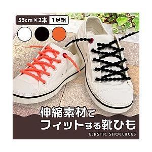 伸縮素材でフィットする靴ひも55cm|value
