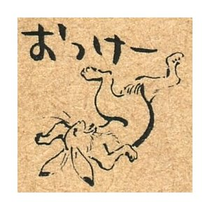 先生スタンプ すたんぷえんオリジナル鳥獣戯画先生スタンプ・ウサギおっけー so0906-002|value