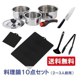 料理道具セット 鍋・料理道具 10点セット(2〜3人前用)/鍋セット フライパン 包丁 まな板 新生活/|value