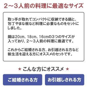 料理道具セット 鍋・料理道具 10点セット(2〜3人前用)/鍋セット フライパン 包丁 まな板 新生活/|value|02