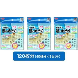 お風呂の髪の毛とり 角型 送料コミコミ120枚分(40枚分×3セット)/排水口 ゴミ取り シート/|value|03