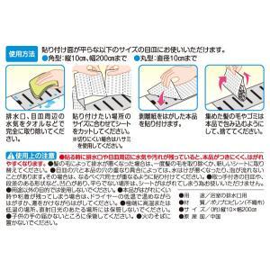 お風呂の髪の毛とり 角型 送料コミコミ120枚分(40枚分×3セット)/排水口 ゴミ取り シート/|value|05