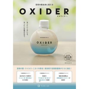オキサイダー 置き型 320g×3個セット/OXIDER 空間除菌剤 玄関・居室・トイレ・浴室/ value 03