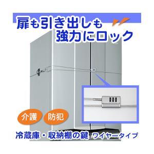 冷蔵庫・収納棚の鍵 ワイヤータイプ /冷蔵庫ロック 強力 冷蔵庫・収納庫・収納棚・キャビネットの鍵/