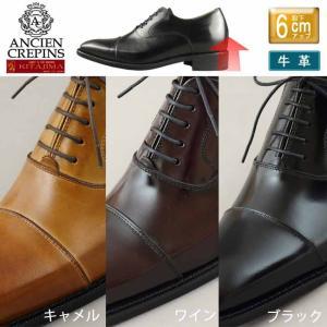 脚を長くもっとスマートに…。インヒール構造により、履くだけで股下が約6cmアップ。 北嶋製靴工業所(...