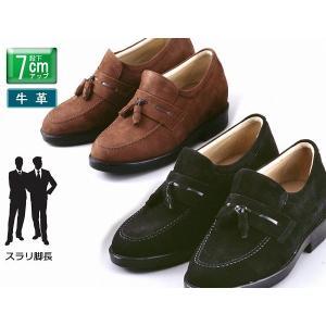 脚を長くもっとスマートに!インヒール構造で股下約7cmアップの脚長効果。北島製靴工業書の職人が丁寧に...