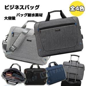 ビジネスバッグ 3WAY ビジネスバック 防水 メンズ 通勤 出張対応 大容量 カバン 鞄 A4勤 ...