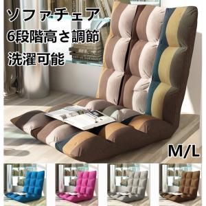 座椅子 おしゃれ 安い 北欧 ソファ 一人掛け 1人掛け チェア チェアー 椅子 いす イス ソファーベッド ソファベッド 6段階高さ調節 洗濯可能の画像