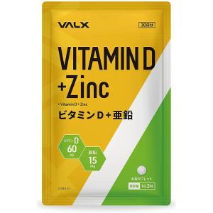 VALX(バルクス)サプリメント ビタミンD 亜鉛 増大 筋トレ おすすめ