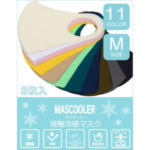 COOCO クーコ / 接触冷感マスク MASCOOLER マスクーラー マスク 抗菌 Mサイズ (2枚) vanda