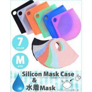 COOCO クーコ / シリコンマスクケース 水着マスク セット Mサイズ 大人サイズ vanda