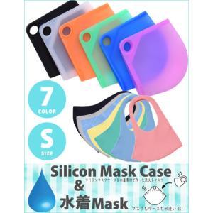 COOCO クーコ / シリコンマスクケース 水着マスク セット Sサイズ 女性 子供 vanda