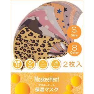 COOCO クーコ / 保温マスク MaskeeHeat マスキーヒート 柄 抗菌 Sサイズ 女性(小さい)〜子供向け vanda