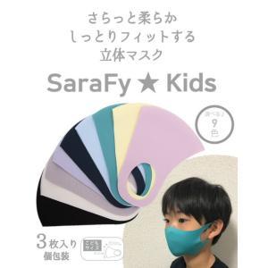 COOCO クーコ / さらっと柔らか 立体マスク SaraFy サラフィ キッズ 子供用 3枚入り vanda