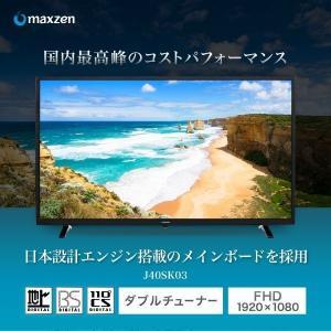 [ maxzen ] 40V型 地上・BS・110度CSデジタルフルハイビジョン液晶テレビ [ J40SK03 ]|vanda