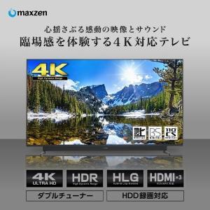 [ maxzen ] 55V型 地上・BS・110度CSデジタル4K対応液晶テレビ [ JU55SK03 ]|vanda