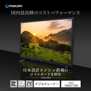 [ maxzen ] 32V型 地上・BS・110度CSデジタルハイビジョン液晶テレビ [ J32CH02 ]|vanda