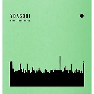 THE BOOK 2(完全生産限定盤) / YOASOBI (CD) vanda