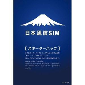 日本通信SIM/日本通信SIM スターターパック ドコモネットワーク NT-ST-P (メーカー取寄)|vanda