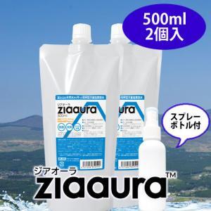 次亜塩素酸水 ジアオーラ 1L (500ml 2個セット、スプレーボトル付)|vanda