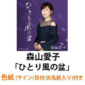 「ひとり風の盆」色紙 (サイン、日付、お名前入り)付き /  森山愛子 vanda