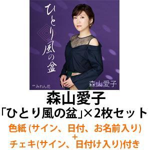 「ひとり風の盆」×2枚セット 色紙 (サイン、日付、お名前入り)+チェキ(サイン、日付け入り)付き /  森山愛子 vanda