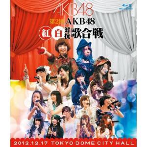 第2回 AKB48 紅白対抗歌合戦(Blu-ray Disc) / AKB48 (Blu-ray)|vanda