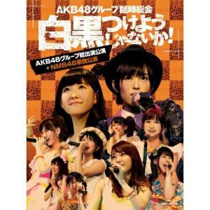 AKB48グループ臨時総会〜白黒つけようじゃないか!〜(AKB48グループ総出演.. / AKB48 (Blu-ray) vanda