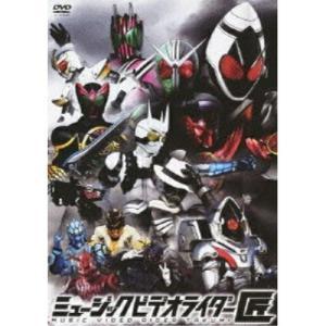 ミュージックビデオライダー「匠」(初回限定盤) / 仮面ライダー (DVD) vanda