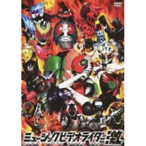 ミュージックビデオライダー「激」(初回限定盤) / 仮面ライダー (DVD) vanda