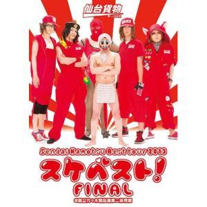 Sendai Kamotsu Best tour 2013 スケベスト! FIN.. / 仙台貨物 ...